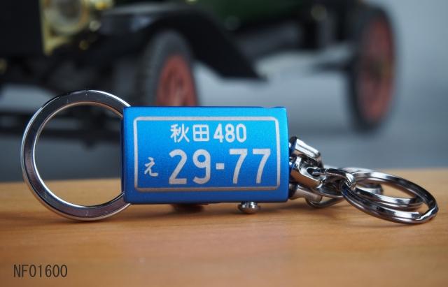アルミ合金3連スクエアー ナンバープレートキーホルダー