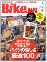 BikeJIN 6月号