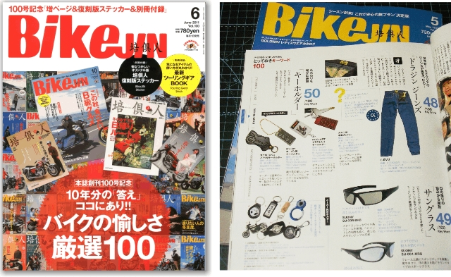 BikuJIN表紙、53ページ