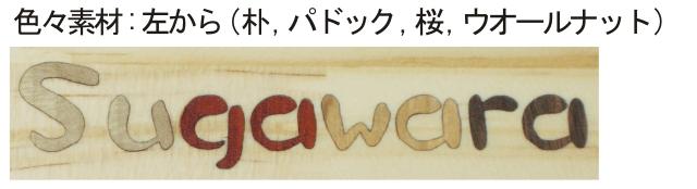 木製表札 象嵌表札 木の色々素材
