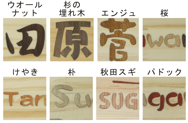 高級表札 木の種類