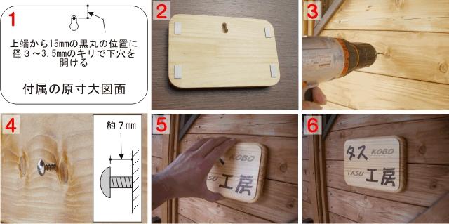 木の表札 ビス取り付け方法