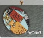 革のナンバープレートキーホルダー