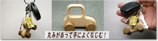 オリジナル 木のミニカー