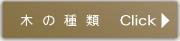 千社札ストラップ 木の種類ページへ