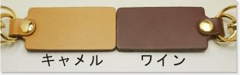 牛革キーホルダーの色