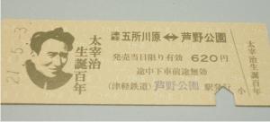 津軽鉄道の切符