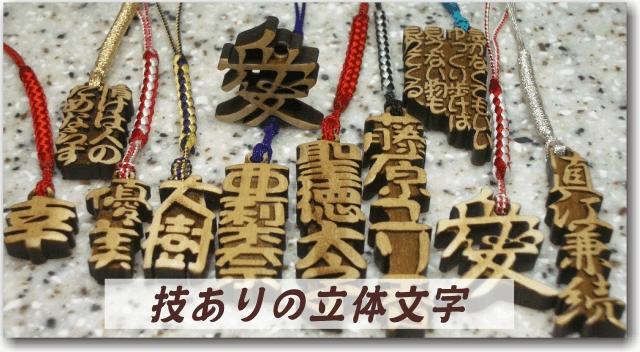 木札ストラップ立体文字