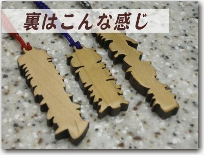 木のキーホルダー立体根器文字裏